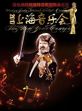 爱乐汇·维也纳约翰施特劳斯圆舞曲乐团上海音乐会