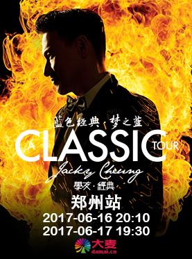 [A CLASSIC TOUR 学友.经典]世界巡回演唱会郑州站