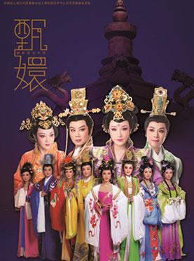 上海越剧院大型古装连台本戏《甄嬛传》