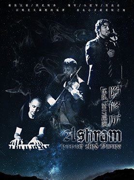 "【万有音乐系】""Human and Divine""Ashram隐修所乐队2017巡演"