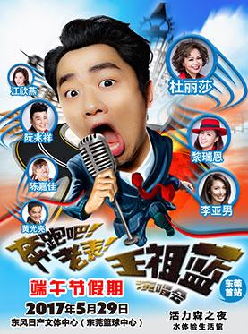 《奔跑吧!老表!王祖蓝演唱会》-东莞首站
