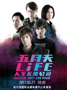 五月天 LIFE [人生无限公司 ]世界巡回演唱会-哈尔滨站 2017 MAYDAY LIFE TOUR