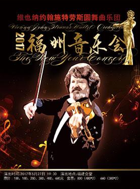 爱乐汇·维也纳约翰•施特劳斯圆舞曲乐团福州音乐会