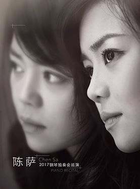 【万有音乐系】陈萨2017年钢琴独奏会巡演 沈阳站