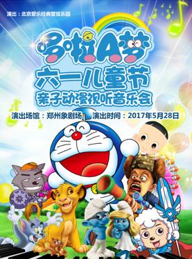 哆啦A梦-六一儿童节亲子动漫视听音乐会