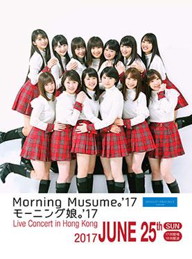 早安少女组。17香港演唱会