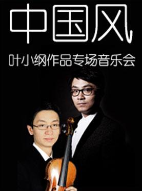 中国风・叶小纲作品专场音乐会杭州爱乐乐团2016-2017年音乐季音乐会