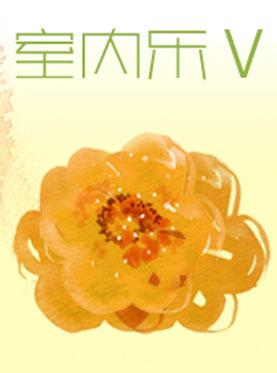 室内乐5杭州爱乐乐团2016-2017年音乐季音乐会
