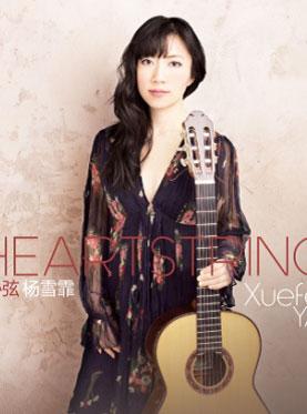 世界著名美女吉他演奏家《杨雪霏古典吉他专场音乐会》