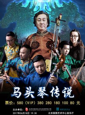 马头琴传说——李波大师与塔尔乐团原生态音乐会