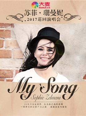 My song-Sophie Zelmani 苏菲 · 珊曼妮2017巡回演唱会 昆明站