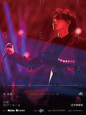 MaiLive   林宥嘉 THE GREAT YOGA 2017世界巡回演唱会-沈阳站