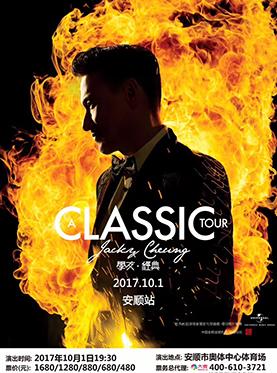 2017 【A CLASSIC TOUR学友•经典】世界巡回演唱会 安顺站