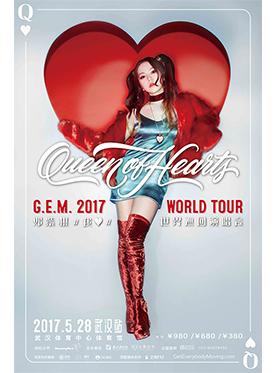 G.E.M. 邓紫棋【Queen of Hearts】世界巡回演唱会2017 – 武汉站