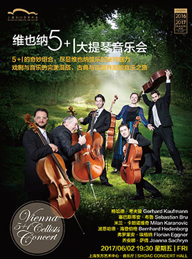 维也纳5+1大提琴音乐会