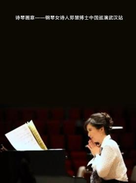 诗琴画意——钢琴女诗人郑慧博士中国巡演武汉站
