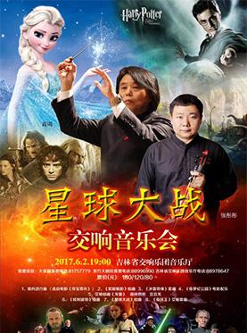 《星球大战》肖鸣与吉林省交响乐团电影与动漫主题曲音乐会