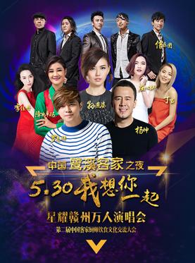 中国鹭溪客家之夜–星耀赣州万人演唱会