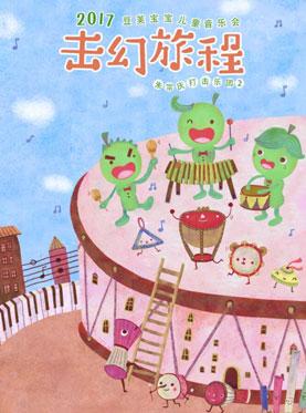 打开音乐之门•2017北京音乐厅暑期系列音乐会 击幻旅程——豆荚宝宝儿童音乐会