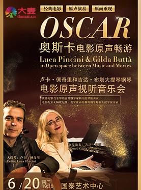 天堂电影院·奥斯卡金典电影原声钢琴大提琴视听音乐会
