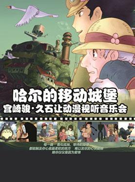 """""""哈尔的移动城堡""""宫崎骏·久石让动漫视听系列主题音乐会"""