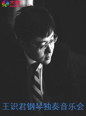 重庆音乐会 王识君钢琴独奏音乐会【网上订票】- 重庆大剧院音乐会 – 大麦网