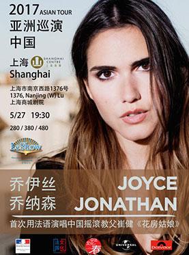 乔伊丝.乔纳森 2017年亚洲巡演-上海站