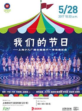 星期广播音乐会:我们的节日—上海少儿广播合唱团六一专场音乐会