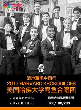 清声雅唱中国行·美国哈佛大学鳄鱼合唱团