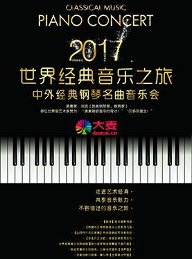 世界经典音乐之旅一2017中外经典钢琴名曲音乐会