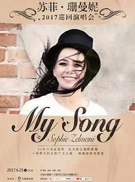 【万有音乐系】My song-Sophie Zelmani 苏菲 · 珊曼妮2017巡回演唱会