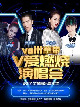 华帝V爱燃烧演唱会 2017华帝音乐嘉年华 – 长沙站