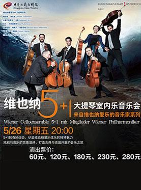 《维也纳5+1大提琴室内乐音乐会——来自维也纳爱乐的音乐家系列》