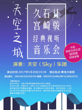 天空之城——久石让 宫崎骏经典视听音乐会