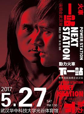 """动力火车""""下一站""""巡回演唱会-武汉站"""
