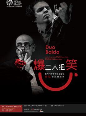 北京音乐厅2017国际古典系列演出季 爆笑二人组-意大利传奇钢琴小提琴幽默音乐表演秀