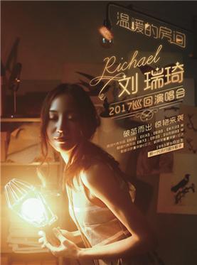"""【万有音乐系】刘瑞琦""""温暖的房间""""2017巡回演唱会武汉站"""