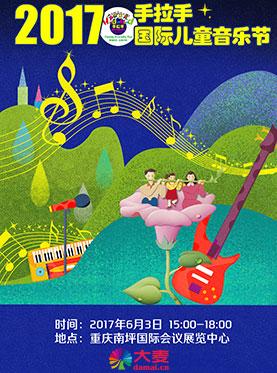 2017hand in hand手拉手国际儿童音乐节