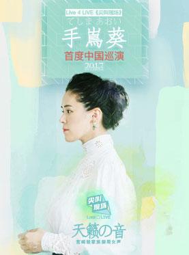 Live 4 LIVE《尖叫现场》·手嶌葵天籁之音演唱会-广州站