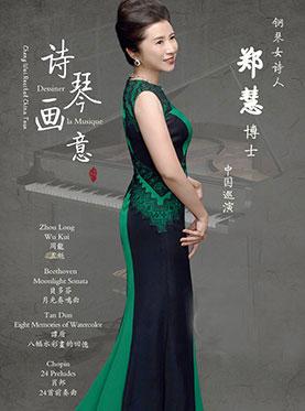 《诗琴画意—钢琴女诗人郑慧博士中国巡演山西站》