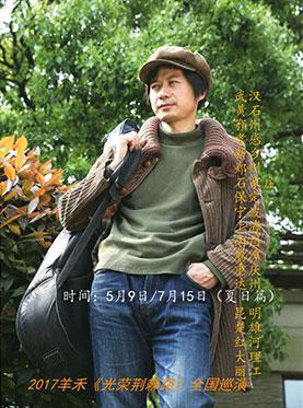 5.26羊禾《光荣荆棘路》全国巡演宁波站