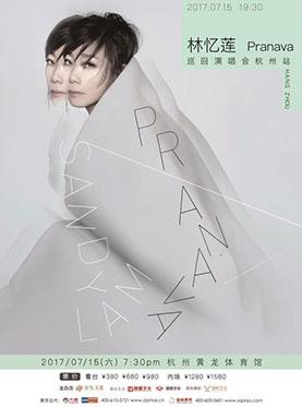 2017林忆莲Pranava巡回演唱会杭州站