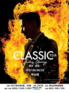 【A CLASSIC TOUR学友•经典】世界巡回演唱会 中山站