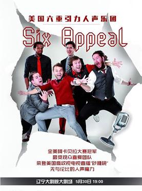 美国六重引力人声乐团音乐会——来自美国的引力之声