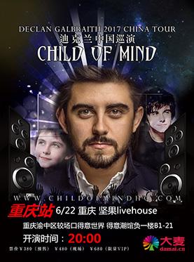 """Declan Galbraith 2017""""Child Of Mind""""巡回演唱会"""