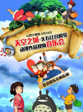 天空之城-久石让宫崎骏动漫作品视听音乐会