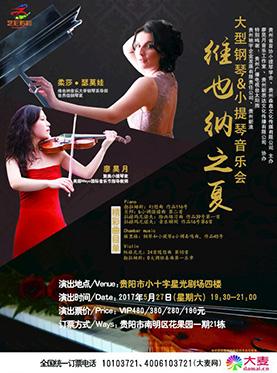大型钢琴&小提琴音乐会 维也纳之夏