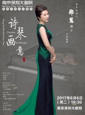 诗琴画艺-钢琴女诗人郑慧博士中国巡演南京站