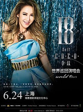 2017CoCo李玟18世界巡回演唱会-上海站