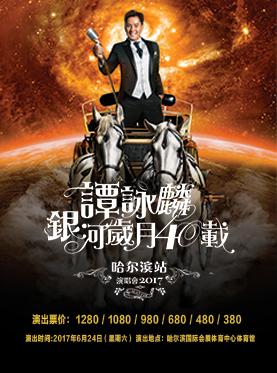 谭咏麟银河岁月40载中国巡回演唱会2017-哈尔滨站